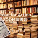 オンライン読書会…欲しいものを見つける読み進め方