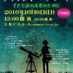 10/9日 チャリティピアノコンサート