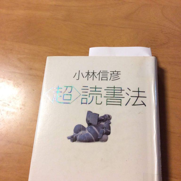 充実読書の本選び